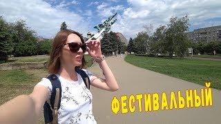 Фестивальный микрорайон Краснодар. .  ФМР. Переезд в Краснодар