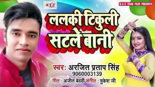 -Lalaki Tikuliya Satale Bani Arjit Pratap Singh -Bhojpuri Songs.mp3