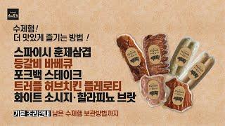 [수제햄! 더 맛있게 즐기는 방법!]스파이시 훈제삼겹,…