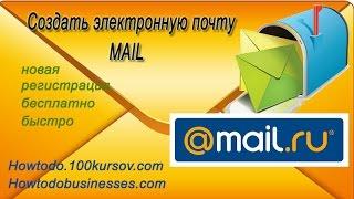 Создать электронную почту mail ru#как_создать_почтовый_ящик_на_mail.ru