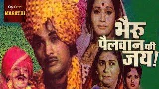 Bhairu Pehelwan ki Jai | Arun Sarnaik, Usha Chavan | Full Marathi Movie