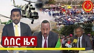 Ethiopia today news ዛሬ በጣም አስደንጋጭ ዜና January 19, 2019 / መታየት ያለበት
