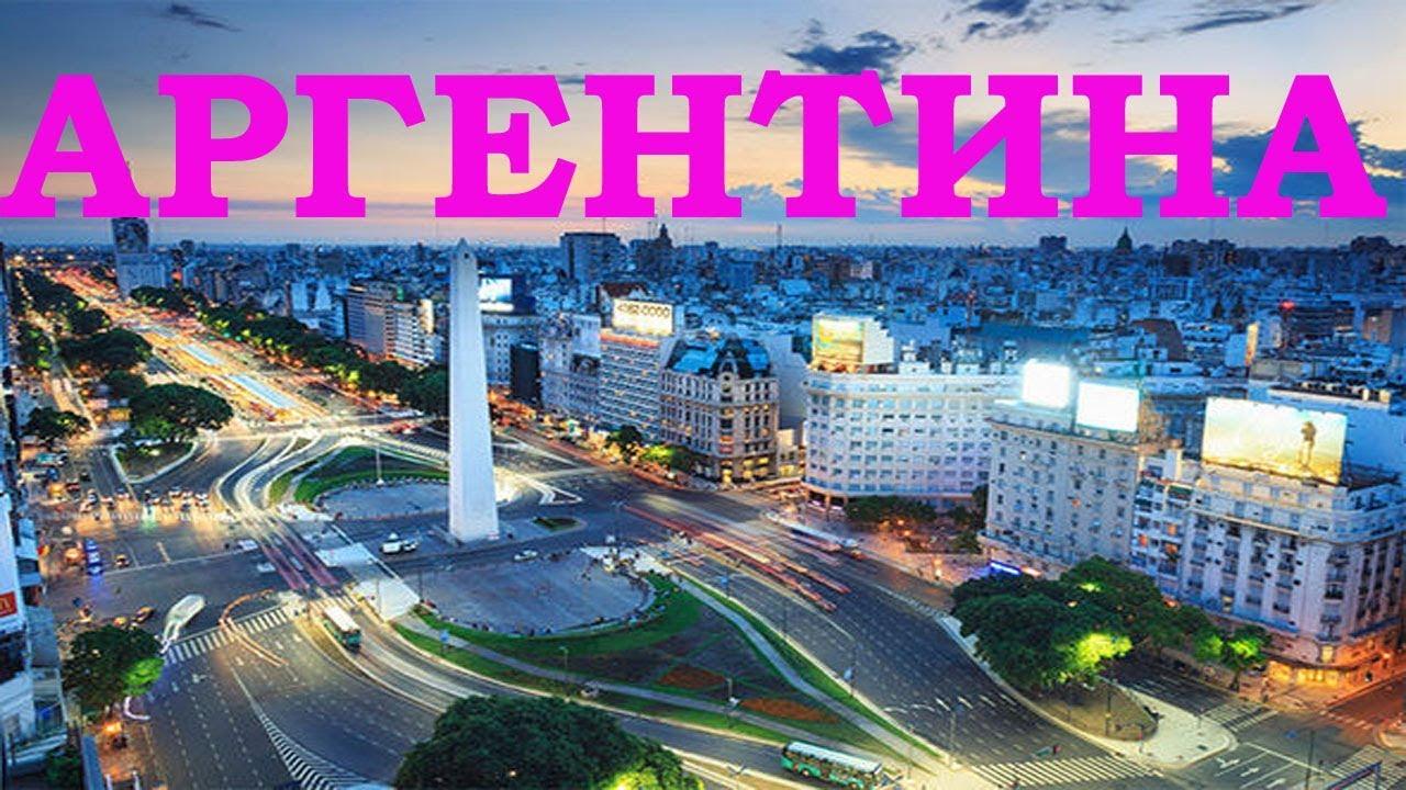 аргентина||аргентина туры ||латинская америка||путешествие по южной америке||отдых в аргентине||