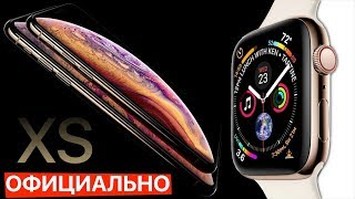 Apple показала iPhone Xs, iPhone Xs Plus и Apple Watch 4 на фото