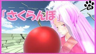 今回は「さくらんぼ」を歌ってみましたー!! ひとつはいちごが好きです...