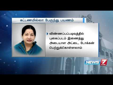 Jayalalithaa announces 'Free Bus Travel' for Senior Citizens in MTC Buses | Chennai