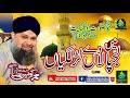 Mein Lajpalan De Lar Lagiyan Mere To Gham Pare Rehnde || Owais Raza Qadri || Alnoor Media