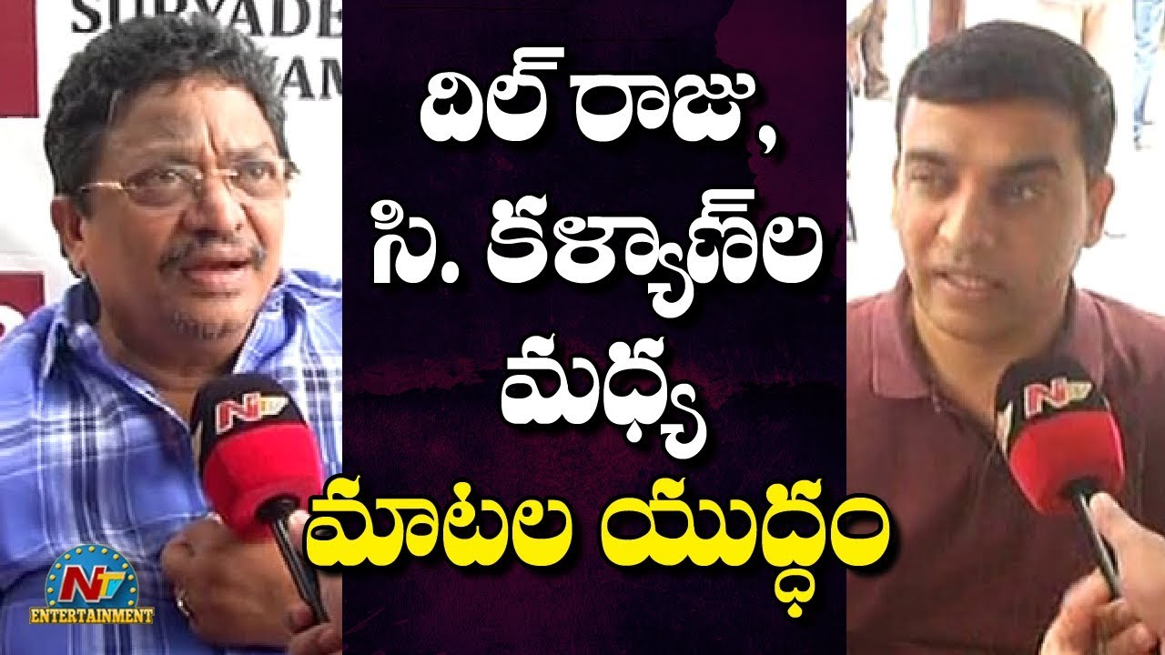 Dil Raju Vs C Kalyan | Telugu Film Chamber Elections | NTV Entertainment