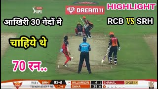 HIGHLIGHTS; RCD vs  SRH 52th IPL MATCH HIGHLIGHTS | Sunrisers Hyderabad  won by 5 wkts