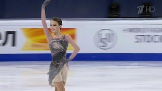 Анна Щербакова Произвольная программа Женщины Чемпионат мира по фигурному катанию 2021