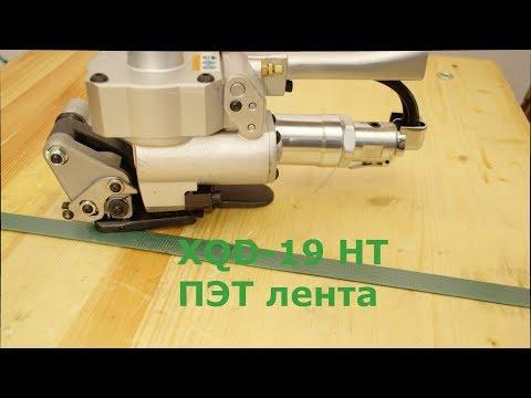 XQD-19 HT - Пневматический упаковочный инструмент