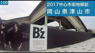2017中心市街地探訪100・・岡山県津山市