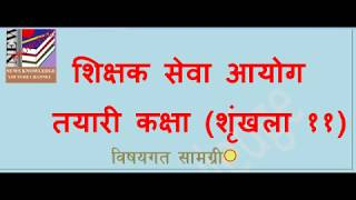 TEACHER SERVICE COMMISION PREPARATION CLASS EPISODE 11 COMPLETE, CURRICULAM OF NEPALI CLASS 1 to 3