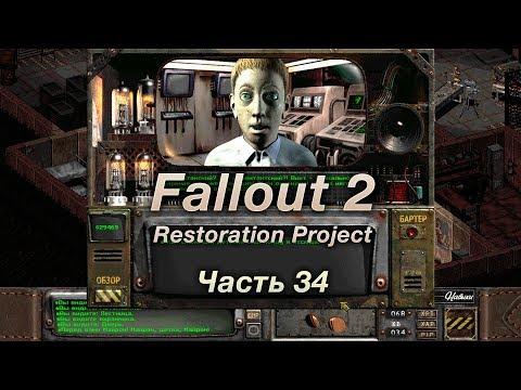 Fallout 2: Restoration Project — Часть 34 (Майрон)