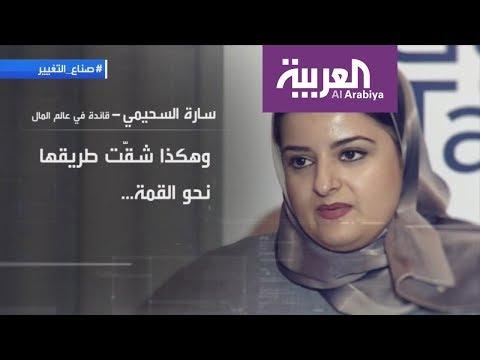 صناع التغيير | سارة السحيمي.. قائدة في عالم المال  - نشر قبل 1 ساعة