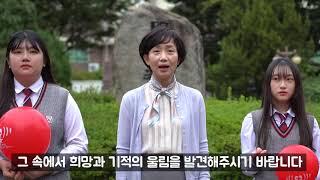 기적과 만남을 포기하실건가요? 여주제일중학교 김소영 교장님과 학생등 10여명 소생참여 사행시가 멋 있습니다.