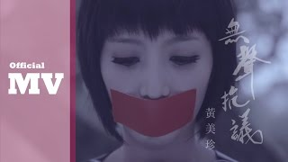 Repeat youtube video [Official MV] 黃美珍 Jane Huang [無聲抗議 Silent Protest]