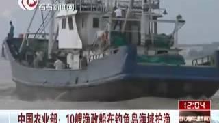 中国农业部:10艘渔政船在钓鱼岛海域护渔