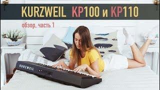 синтезаторы Kurzweil KP100 и KP110 - обзор, часть 1