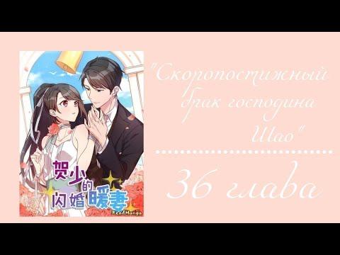 Скоропостижный брак господина Шао 36 глава
