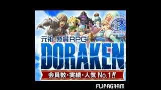 無料RPGアプリで100万円GET可能!ドラケン攻略 DORAKEN攻略 100万円
