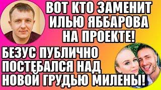 Дом 2 Свежие новости и слухи Эфир 26 СЕНТЯБРЯ 2019 26.09.2019
