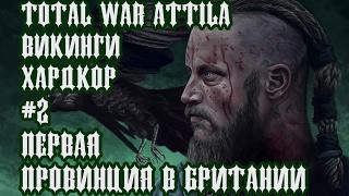 Total War  Attila: ПРОХОЖДЕНИЕ ЗА ВИКИНГОВ. ПЕРВАЯ ПРОВИНЦИЯ В БРИТАНИИ #2
