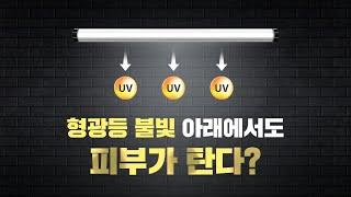 형광등, LED 조명 아래에서도 피부가 탄다? 조명에서…
