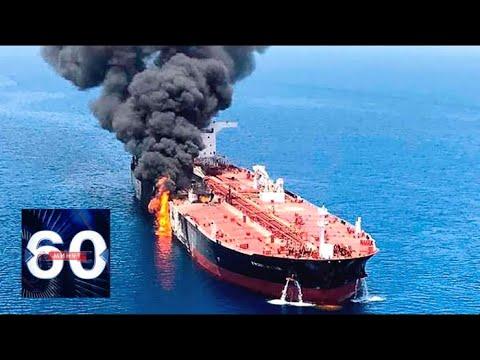Кто и зачем топит танкеры у берегов Ирана? 60 минут от 14.06.19