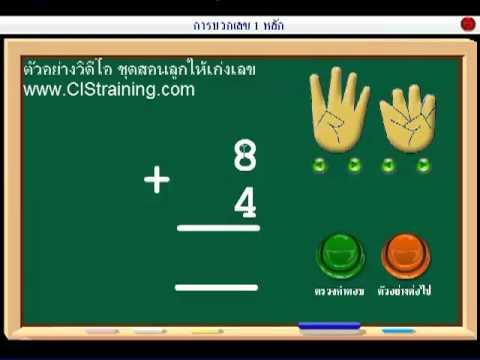 เคล็ดลับ ทำให้เก่งเลข ตอนที่ 5 ตัวอย่าง การบวกเลข [CISTraining.com]