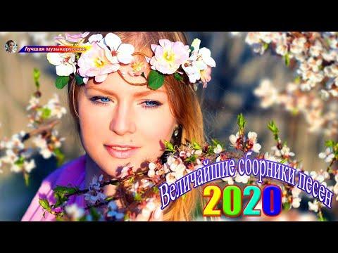 Вот это Большая коллекция песен года!2020 -Лучшие песни года - Нереально красивый Шансон! Послушайте