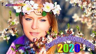 Download Вот это Большая коллекция песен года!2020 -Лучшие песни года - Нереально красивый Шансон! Послушайте Mp3 and Videos