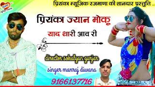 song {1142} सुपरस्टार मनराज दिवाना :- जानू थारी याद आव थी manraj diwana Rajasthani Dj Songs