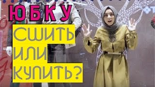 Юбка мусульманки. Купить или сшить самой?