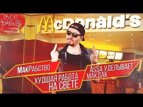 McDonalds. Худшая Работа. Почему не стоит есть в МакАвто. МакРабство. Монополия.