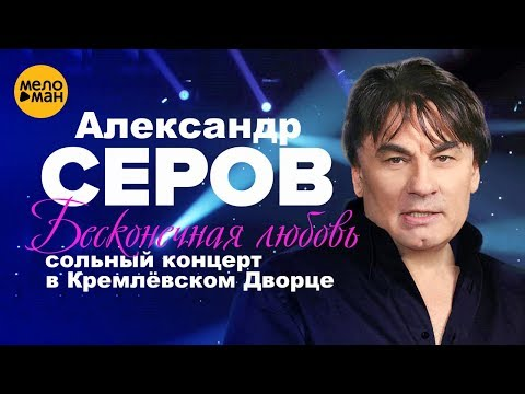 Александр Серов -