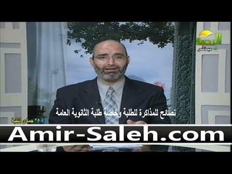 نصائح للمذاكرة للطلبة وخاصة طلبة الثانوية العامة | الدكتور أمير صالح