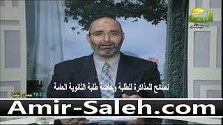 نصائح للمذاكرة للطلبة وخاصة طلاب الثانوية العامة | الدكتور أمير صالح