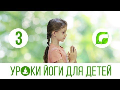 Уроки йоги для детей с Алиной Михайловой. Часть 3