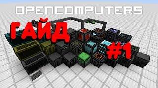 гайд по Open Computers #1