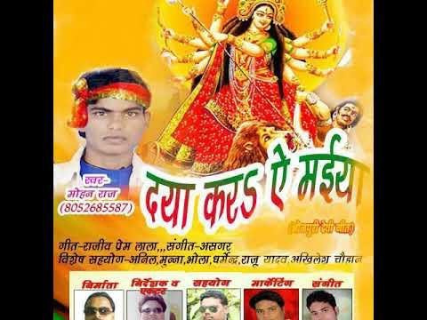 20 17 latest MP3 singer Mohan Rajbhar