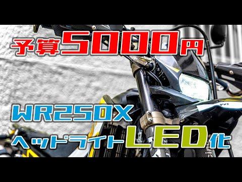 WR250Xのヘッドライト暗すぎ問題を5000円/ポン付けで解決する