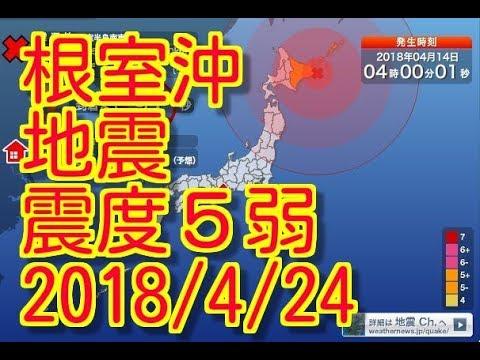 根室半島沖 地震 最大震度5弱 24...