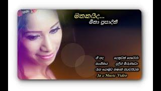 mathakayida-meena-prasadini