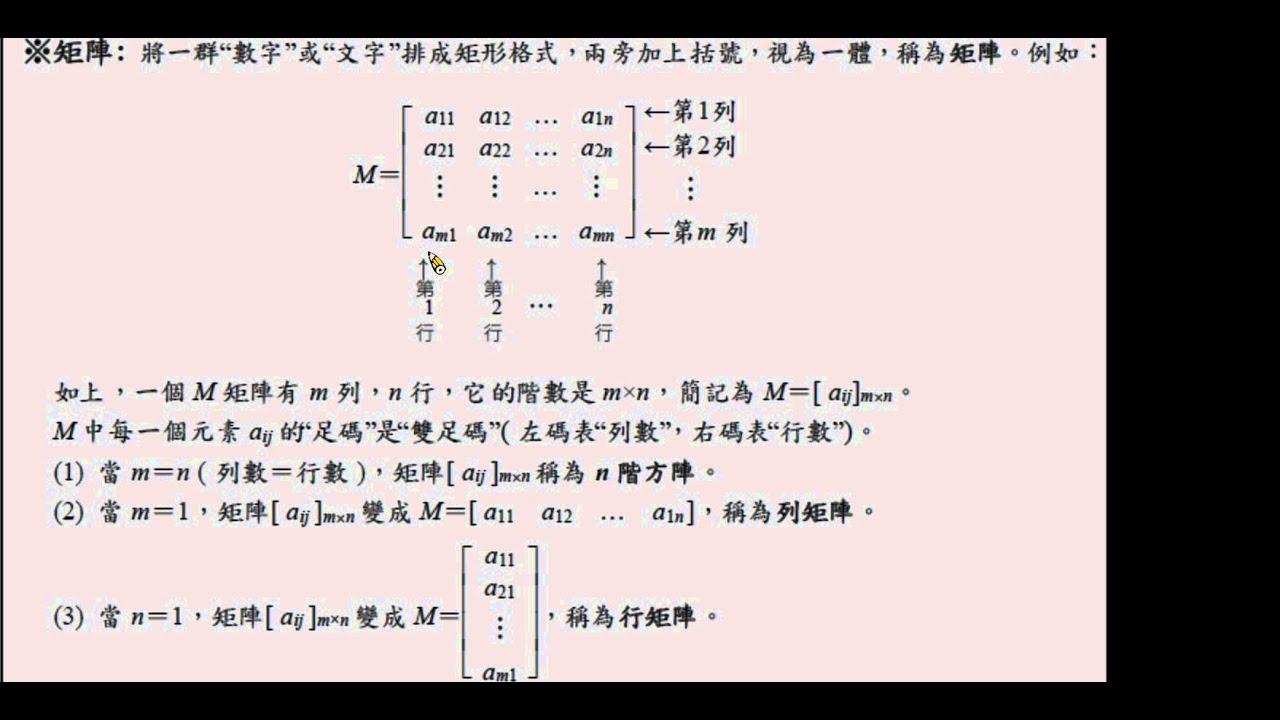 高中數學 第四冊 第三章 矩陣 3-2-01 矩陣的運算-矩陣的定義,同階矩陣 - YouTube