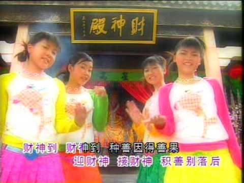 4 qian jin - cai shen dao