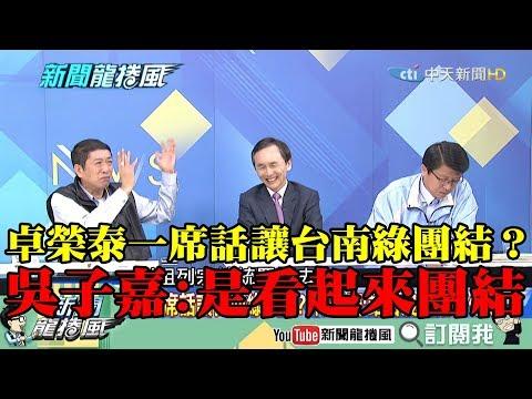 【精彩】卓榮泰一席話讓台南綠團結? 吳子嘉:是「看起來」團結!