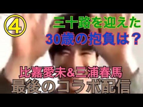 比嘉 愛 未 三浦 春 馬 インスタ ライブ