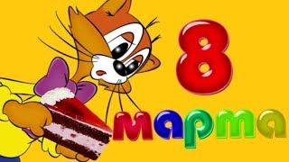 Поздравляю  с 8 марта! Супер поздравление  от  Леопольда !#Мирпоздравлений