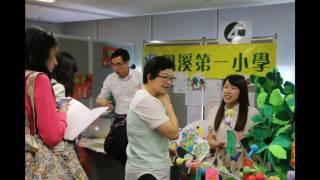 Publication Date: 2017-01-10 | Video Title: 攤位四:書香滿鳳溪 (鳳溪第一小學 - 鄒立明老師)